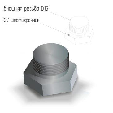 Заглушка стальная наружная резьба D15 ГОСТ 21873