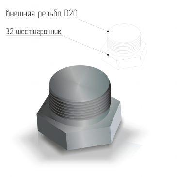 Заглушка стальная наружная резьба D20 ГОСТ 21873