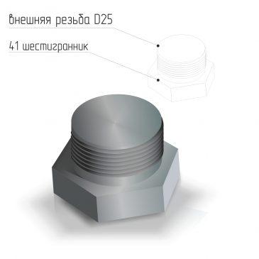 Заглушка стальная наружная резьба D25 ГОСТ 21873