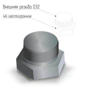 Заглушка стальная наружная резьба D32 ГОСТ 21873