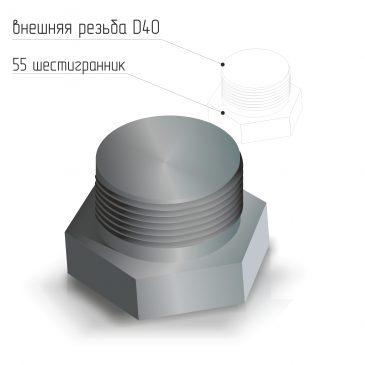 Заглушка стальная наружная резьба D40 ГОСТ 21873