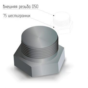 Заглушка стальная наружная резьба D50 ГОСТ 21873